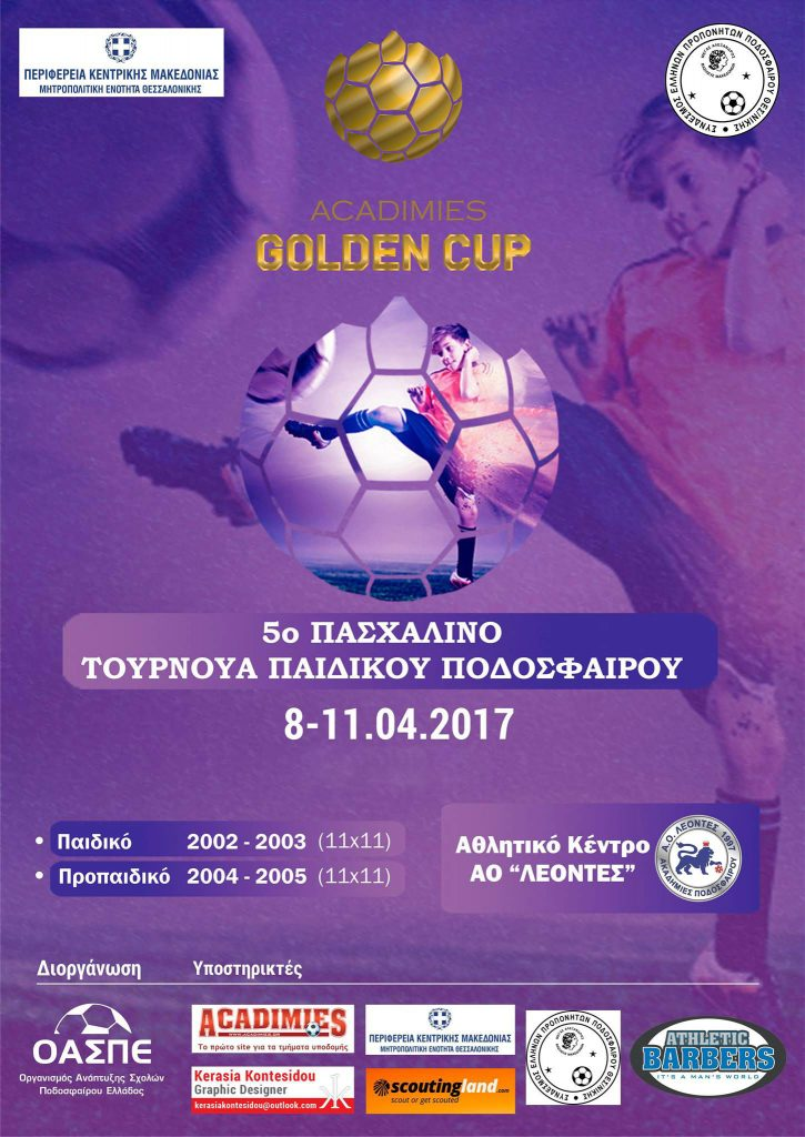 5o Golden Cup | 8-11 Απριλίου 2017