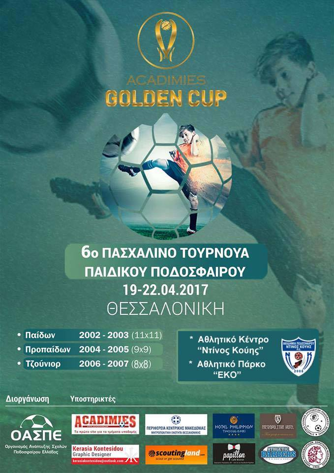 6o Golden Cup | 19-22 Απριλίου 2017