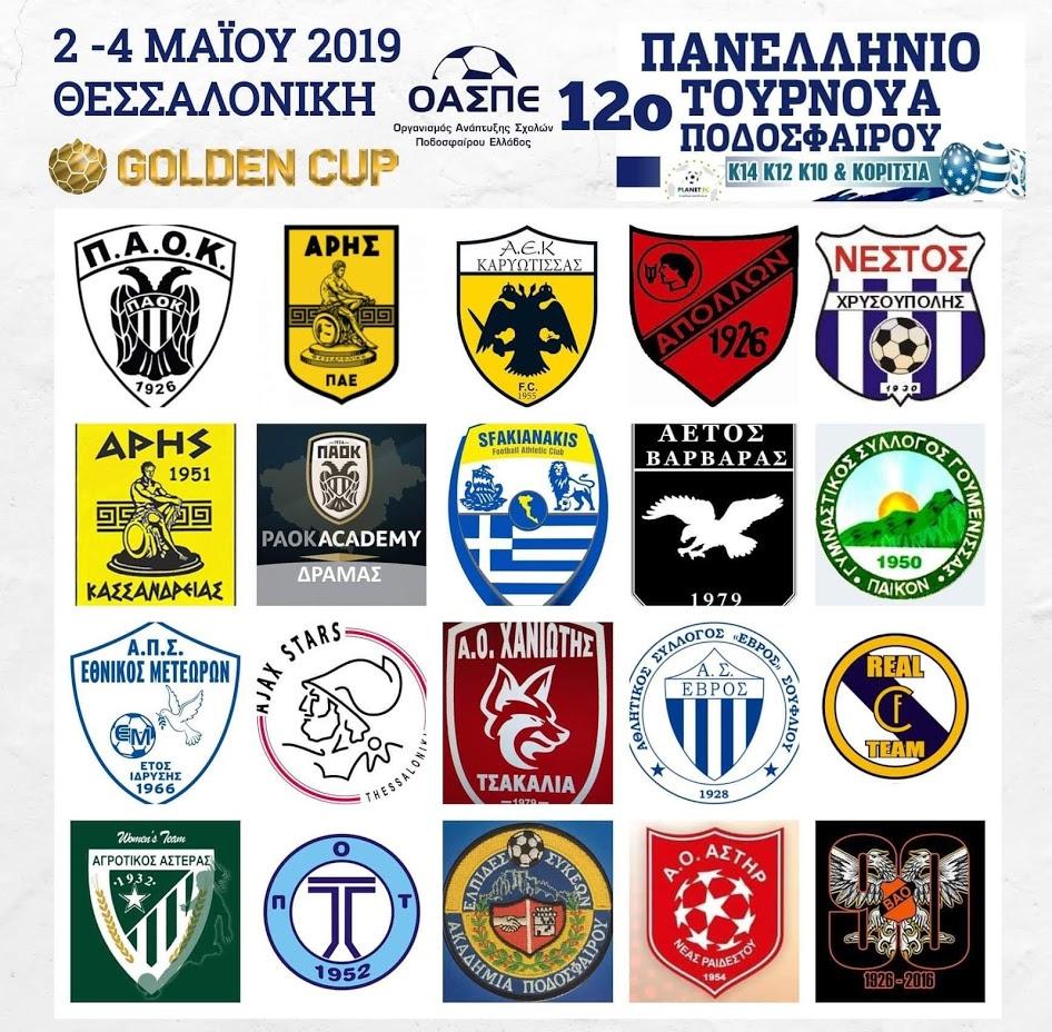12o Golden Cup: 2-4 Μαΐου 2019